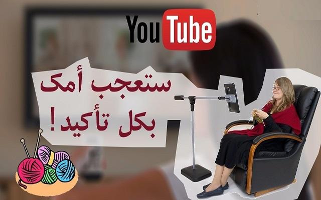 10 قنوات يوتيوب قد تعجب والدتك، قم باستعراضها عليها الآن وأسعدها !