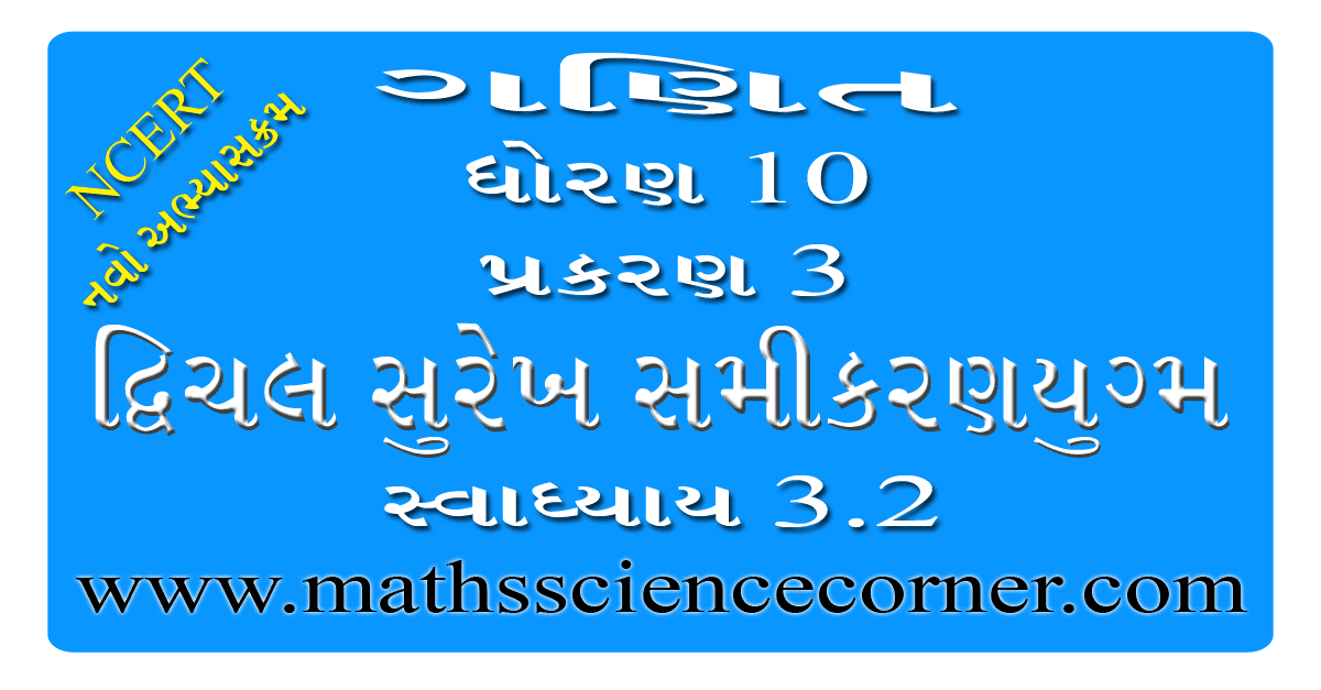 Maths Std 10 Swadhyay 3.2 Videos