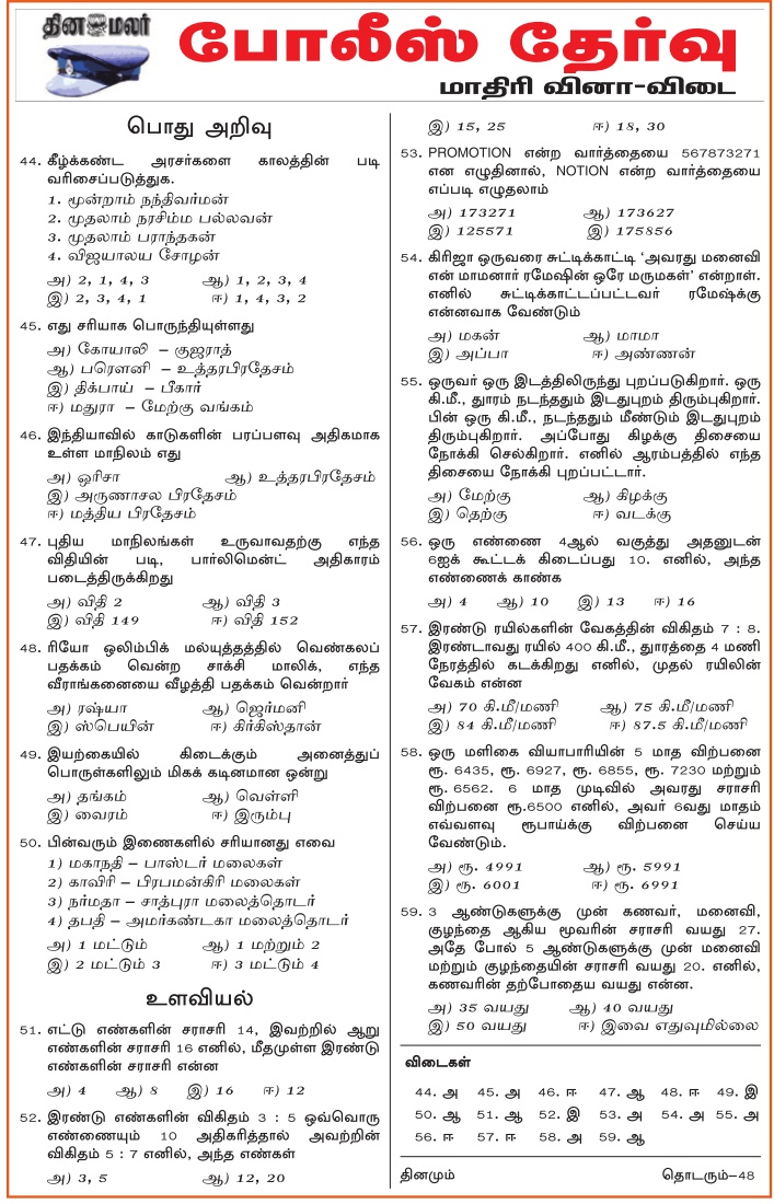 TN Police Exam GK Questions and Answers - 21 03 2017 (Dinamalar)