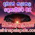 Lagna Palapala Ada Dawase  | ලග්න පලාපල | Sathiye Lagna Palapala 2020 | 2020-12-02
