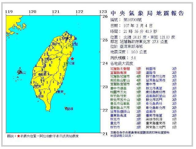 2018년 2월 4일 밤 9시 56분에 발생한 가장 큰 지진 규모 5.8 발생 [대만 중앙기상국 캡처]