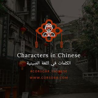 الكلمات  في اللغة الصينية