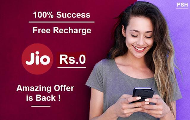 100% Success : Jio Me Free Recharge Kaise Kare Aur Free Net Kaise Chalaye
