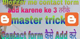 blogger blog me contact form kaise add kare logo