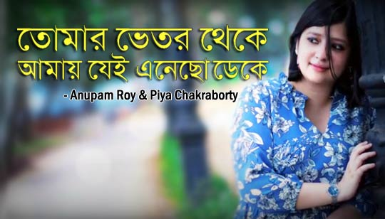 Tomar Bhetor Theke Song Lyrics by Piya Chakraborty And Anupam Roy