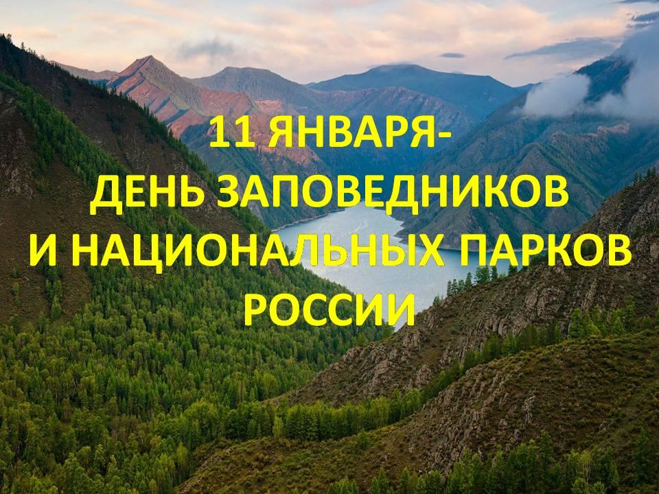Открытки день заповедников и национальных парков, для мама день