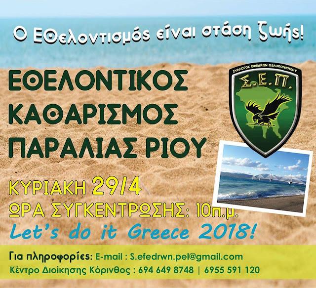 Συμμετοχή του Συλλόγου Εφέδρων Πελοποννήσου σε εθελοντικό καθαρισμό