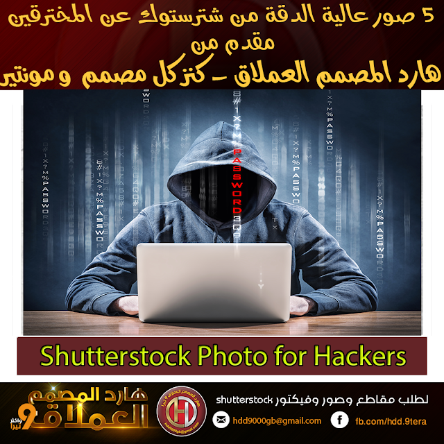 https://hdd-design.blogspot.com/2017/11/shutterstock-Photo-for-hackers.html