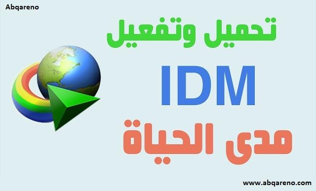 تحميل برنامج دونلود مانجر + التفعيل مدي الحياه - Download Internet Download Manager - 40