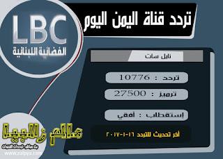 تردد قناة ال بي سي اي