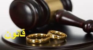 ما هي أسباب الطلاق فى بعض البلاد؟