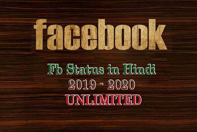 Fb Status in Hindi 2019 - 2020 UNLIMITED