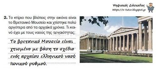 Η τέχνη της αρχαϊκής εποχής - 2η Ενότητα Αρχαϊκά χρόνια - από το «https://e-tutor.blogspot.gr»