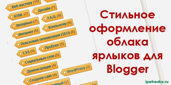 Стильное оформление облака ярлыков для Blogger