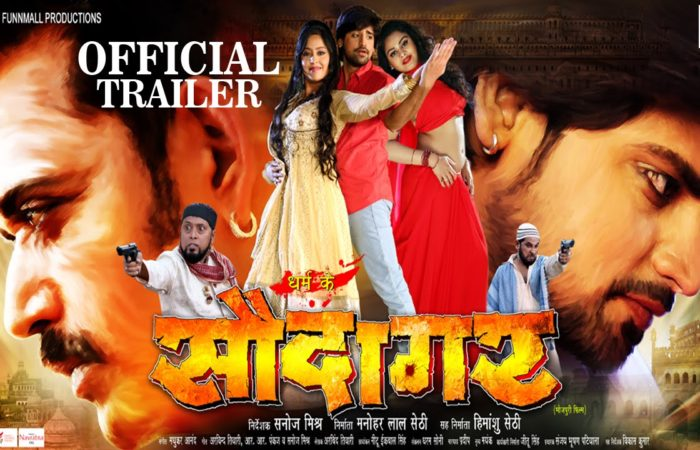 Bhojpuri Movie Dharam Ke Saudagar  Trailer video youtube Feat Actor Ravi Kishan, Rakesh Mishra, Subhi Sharma, Tanushree Chatterjee first look poster, movie wallpaper