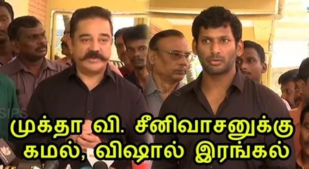Kamal and Vishal condolences to Muktha Srinivasan