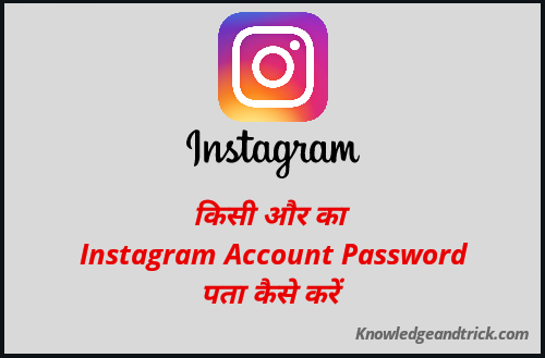 Kisi Dusre Ka Instagram Password Kaise Jane - Recover Instagram Account