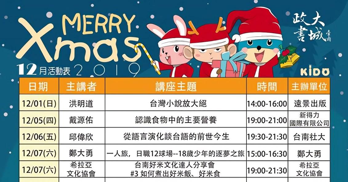 [活動] 台南政大書城 2019年12月份活動訊息