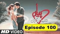 Pyaar Lafzon Mein Kahan Episode 100 Full Drama (HD Watch Online & Download)