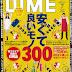 【雑誌取材】安心お宿プレミア新宿駅前店 が小学館「DIME」の取材を受けました