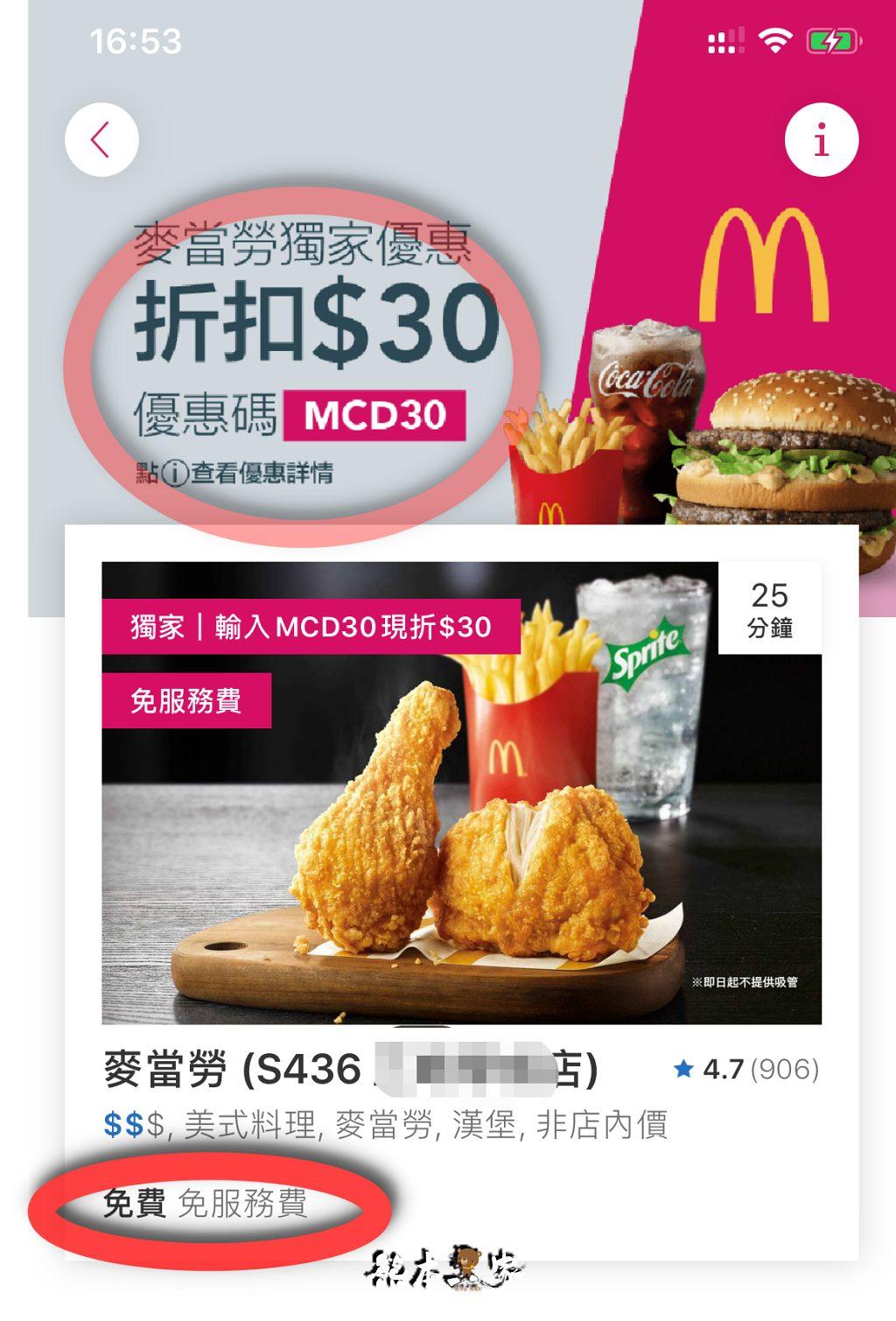 透過這優惠你知道用foodpanda外送麥當勞比現場買還便宜一半嗎
