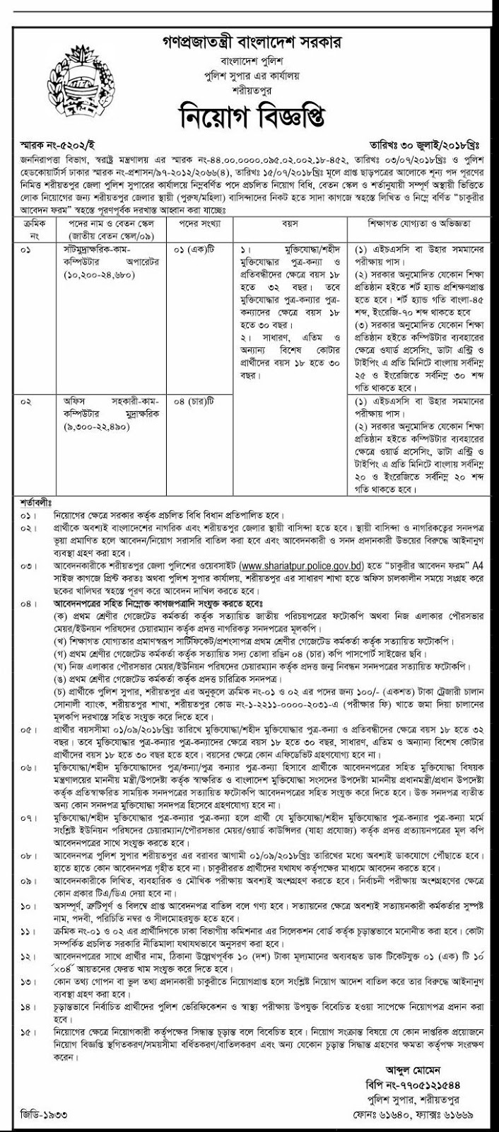 Police Super, Shariatpur Job Circular 2018