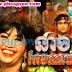 MyTV Comedy - Neang Keo Nama (17-02-2013)