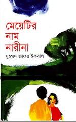 Meyetir Naam Narina By Muhammed Zafar Iqbal ebook