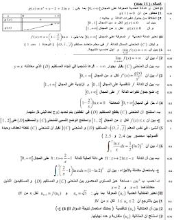 تصحيح التمرين الرابع من الامتحان الوطني لمادة الرياضيات خلى لدورة العادية لسنة 2017 حول دراسة دالة لوغاريتمية والتكامل ثم المتتاليات.