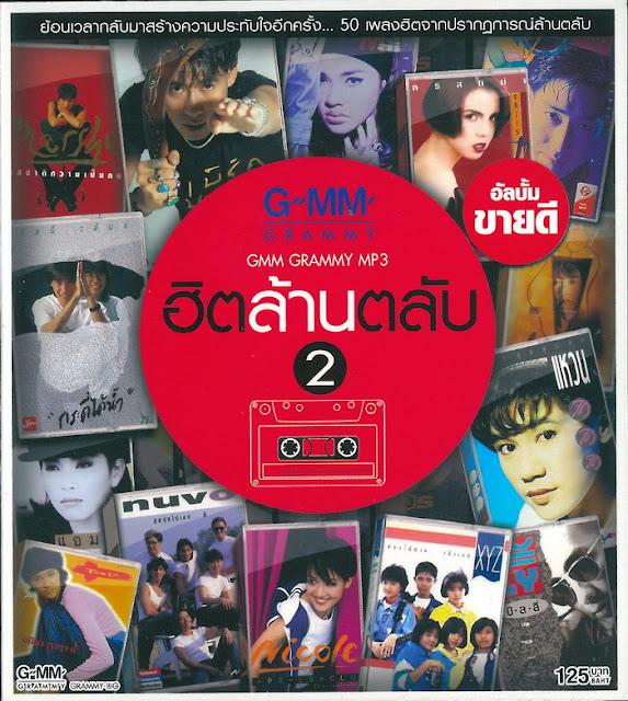 Download [Mp3]-[Hot Songs] ย้อนเวลากลับมาสร้างความประทับใจอีกครั้ง… 50 เพลงฮิตจากปรากฎการณ์ล้านตลับ ใน GMM ฮิตล้านตลับ 2 @320Kbps 4shared By Pleng-mun.com