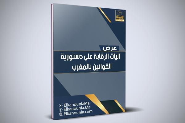 آليات الرقابة على دستورية القوانين بالمغرب PDF