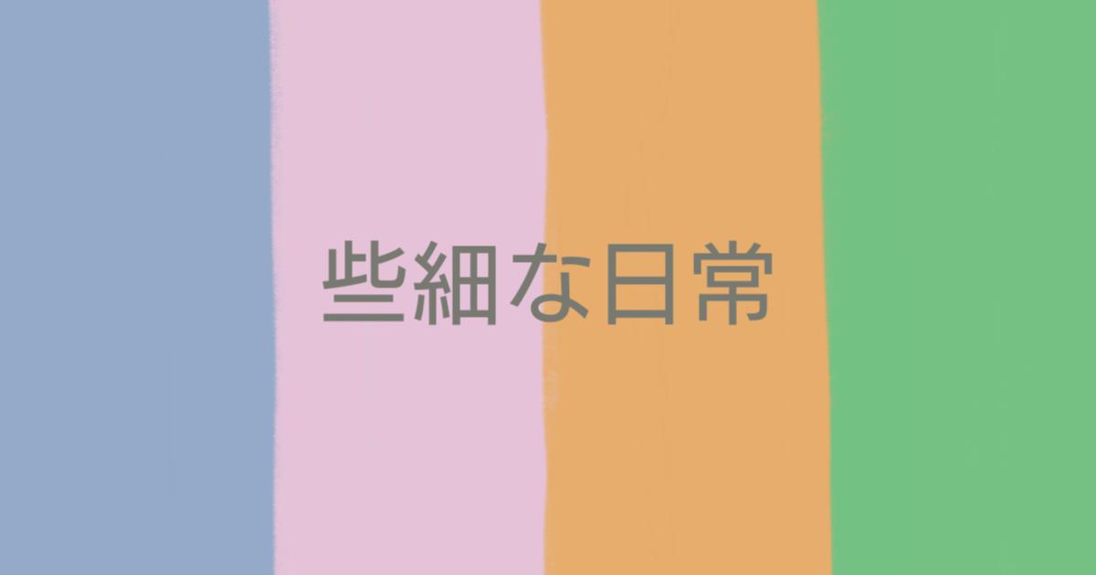 些細な日常の二番目の記事用バナー(薄い青とピンクとオレンジと緑のストライプの背景に灰色の文字)