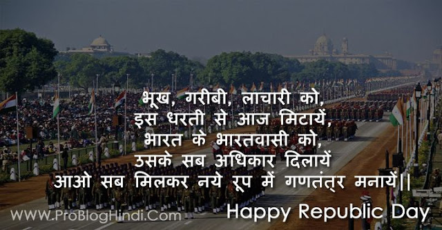 republic day shayari, republic day status, republic day messages, 26 january status, 26 january shayari, 26 january messages, gantantra diwas status, gantantra diwas shayari, gantantra diwas messages, republic day image, republic day wishes in hindi