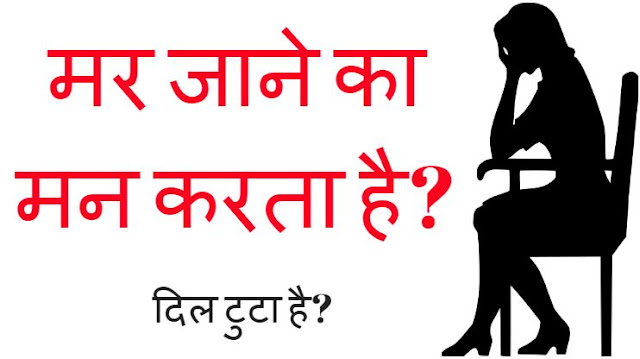 break up love and relationship tips in hindi