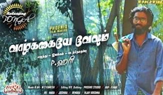 Vaalkaiye Vesham – New Tamil Short Film 2019