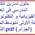 حلول تمارين الكتاب المدرسي في العلوم الفيزيائية و التكنولوجيا للسنة الأولى متوسط-الجيل الثاني.pdf (الجزائر)
