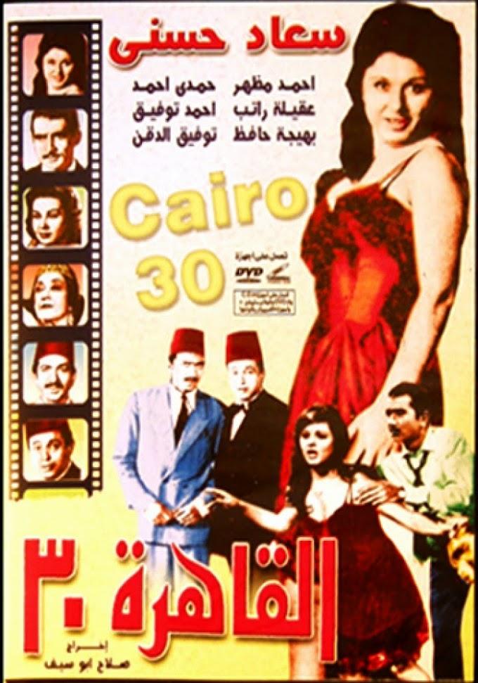 مشاهدة وتحميل فيلم القاهرة 30 1966 اون لاين -  Cairo 30
