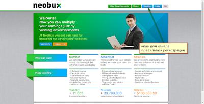 Как правильно зарегистрироваться на Neobux