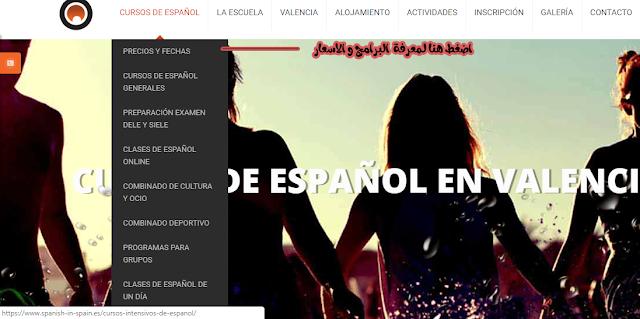 معاهد لدراسة اللغات في اسبانيا و كيفية التسجيل بالصور خطوة خطوة
