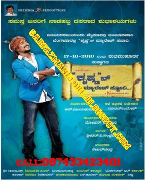 krishnan marriage story movie songs free download