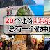 20个让你迷恋台湾的理由!总有一个戳中你的心声~
