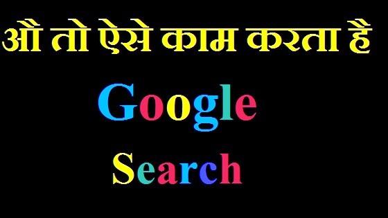 Google Search Engine क्या है और कैसे काम करता है ?