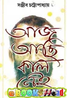 Aaj Achi Kal Nei by Sanjib Chattopadhyay