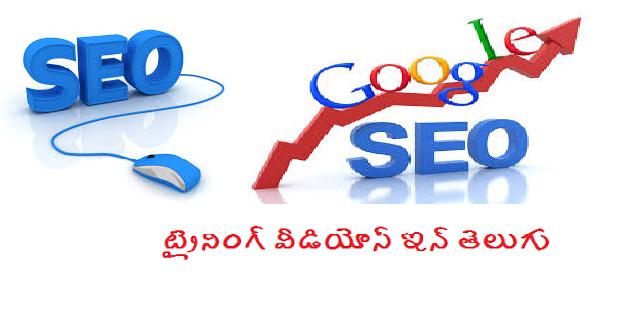 Seo training videos in telugu