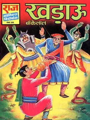 Free download of raj comics
