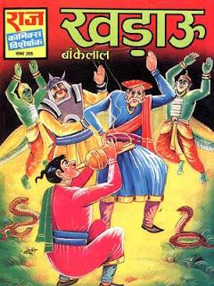 Khadau-Bakelal-Hindi-Comic