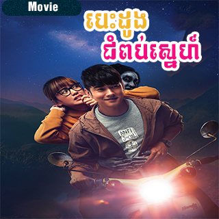 Besdong Jum Pob Sneh​ [Ep.02END] - Movie