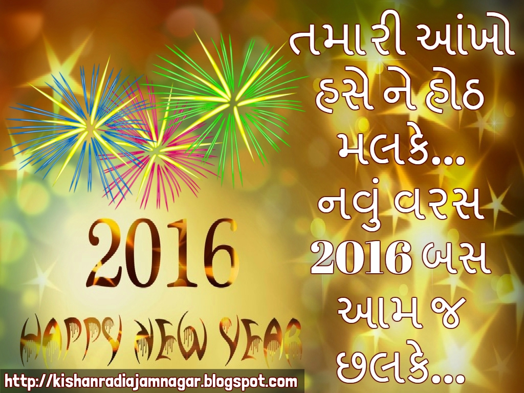 gujarati new year wishes gujarati suvichargujarati quotesgujarati status by kishan radia seo expert