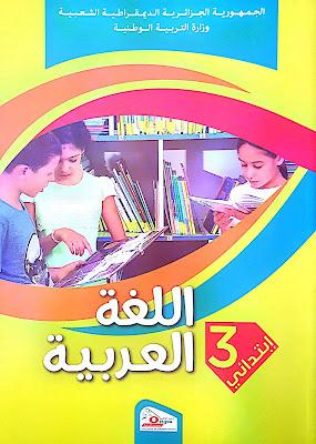 كتاب اللغة العربية سنة 3 ابتدائي الجيل 2