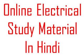 आप Electrical Engineering के छात्र हैं और Online Electrical Study Hindi me करना चाहते हैं तो इसके लिए आपको कहीं और जाने की जरूरत नहीं है क्योंकि Electricalwebs पर आपको इलेक्ट्रिकल का Maximum Knowledge मिलने वाला है आप बस जुड़े रहिए इस वेबसाइट से और स्टडी पाते रहिए Online Electrical Knowledge hindi me